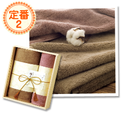 タオル・繊維雑貨