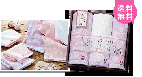 桜おり布 タオルセット No.25