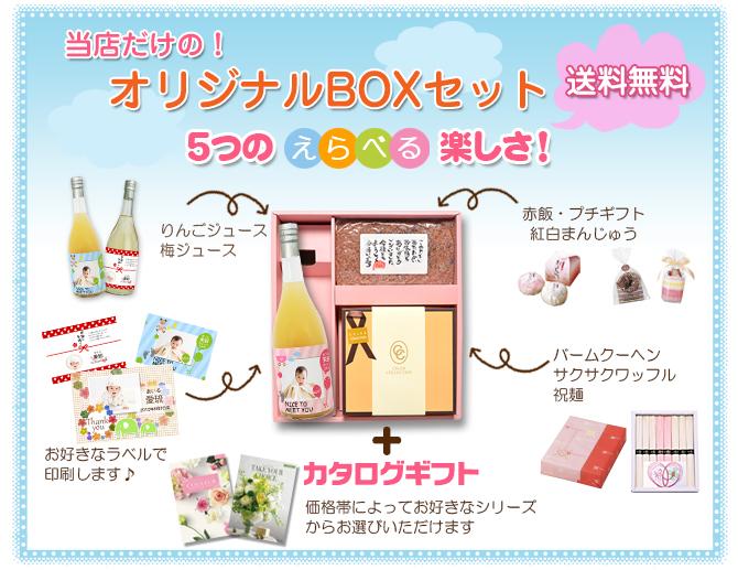 出産内祝い用オリジナル名入れBOX