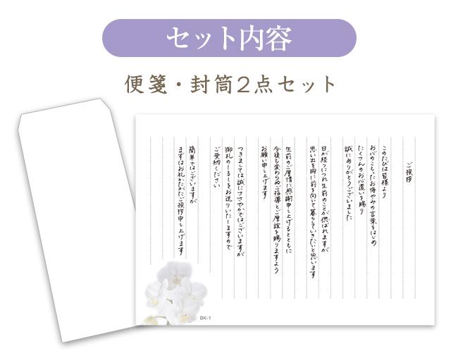 手書き・胡蝶蘭(香典返し用挨拶状)