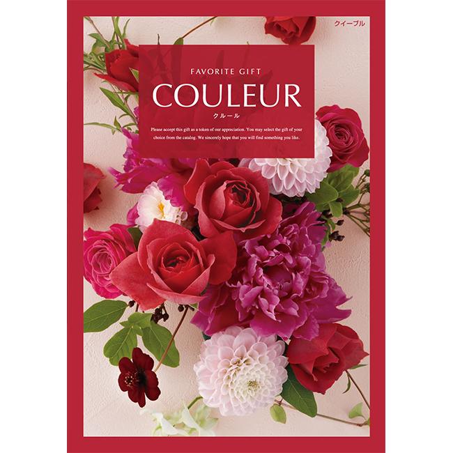 クルール COULEUR -クイーブル- | 快気祝いおすすめ