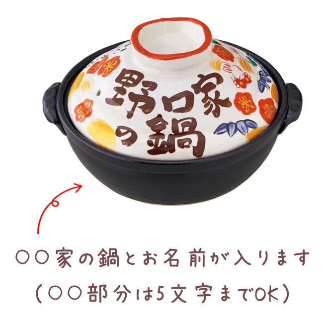 夕立窯 名入れ松竹梅うさぎ8号鍋 No.120