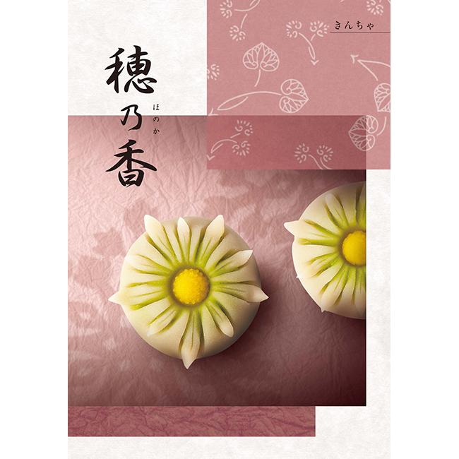 カタログギフト | 穂乃香 きんちゃコース