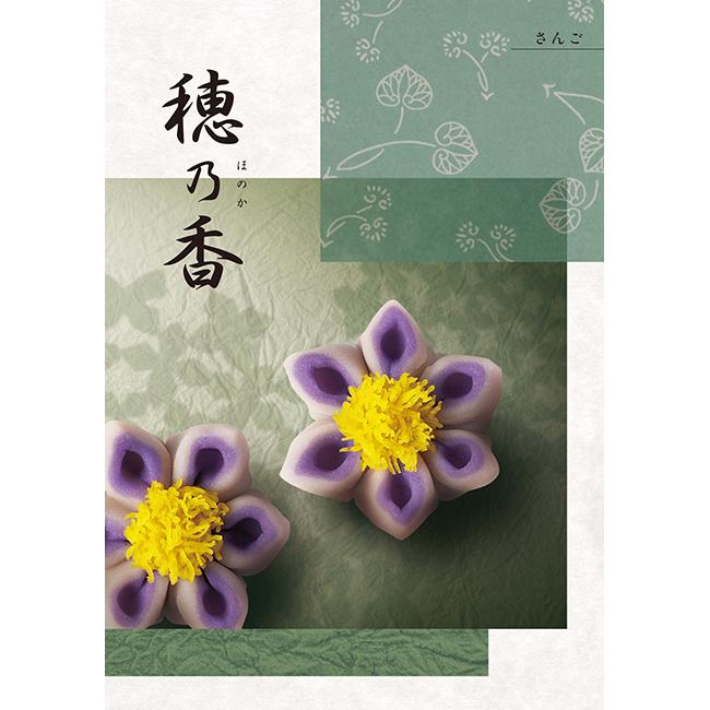 カタログギフト | 穂乃香 さんごコース