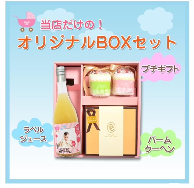 当店だけの【送料無料】BOXセット