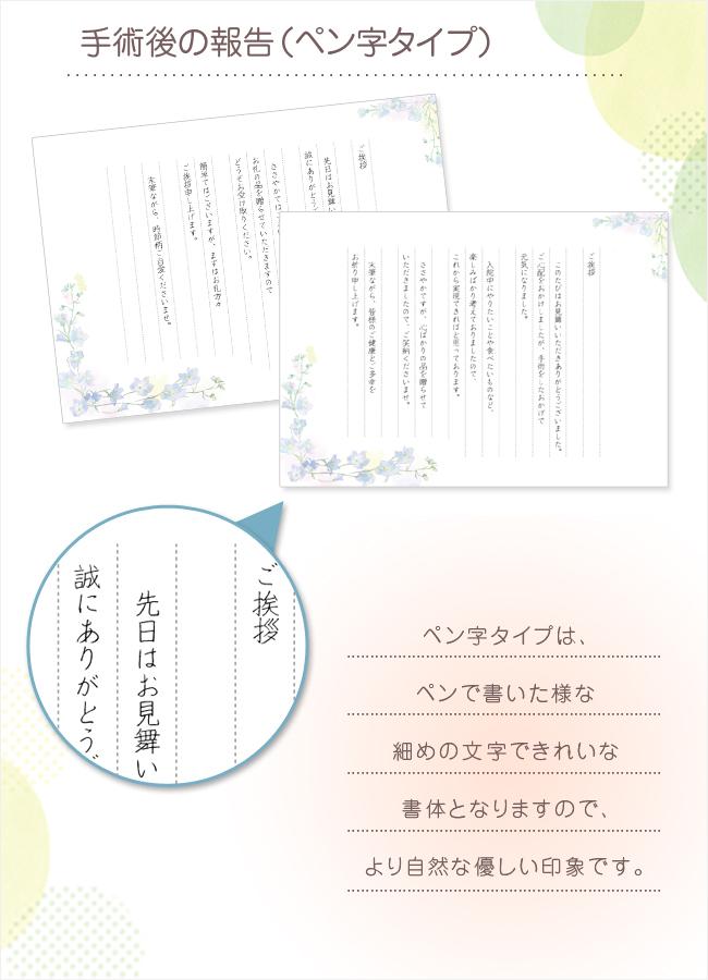 便箋タイプ・手術後の報告(快気祝いお見舞い返し用挨拶状)