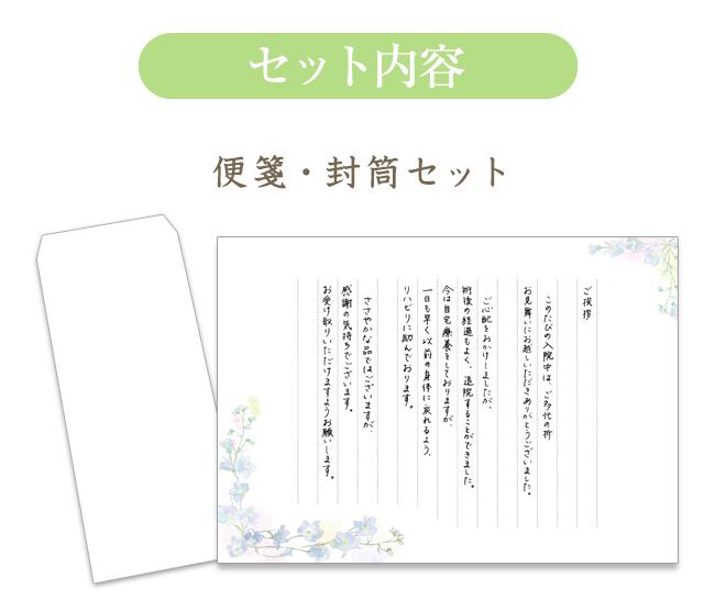 手術後の報告1・手書き便箋タイプ(快気祝いお見舞い返し用挨拶状)