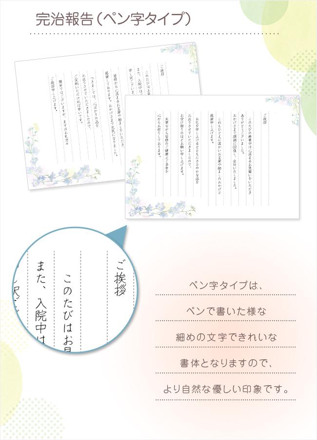 便箋タイプ・完治報告(快気祝いお見舞い返し用挨拶状)