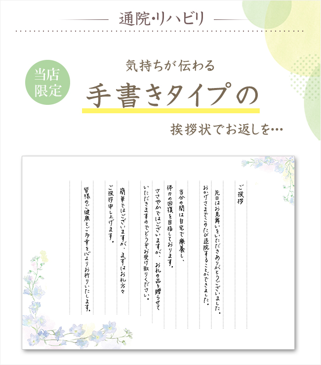便箋タイプ・通院・リハビリ(快気祝いお見舞い返し用挨拶状)