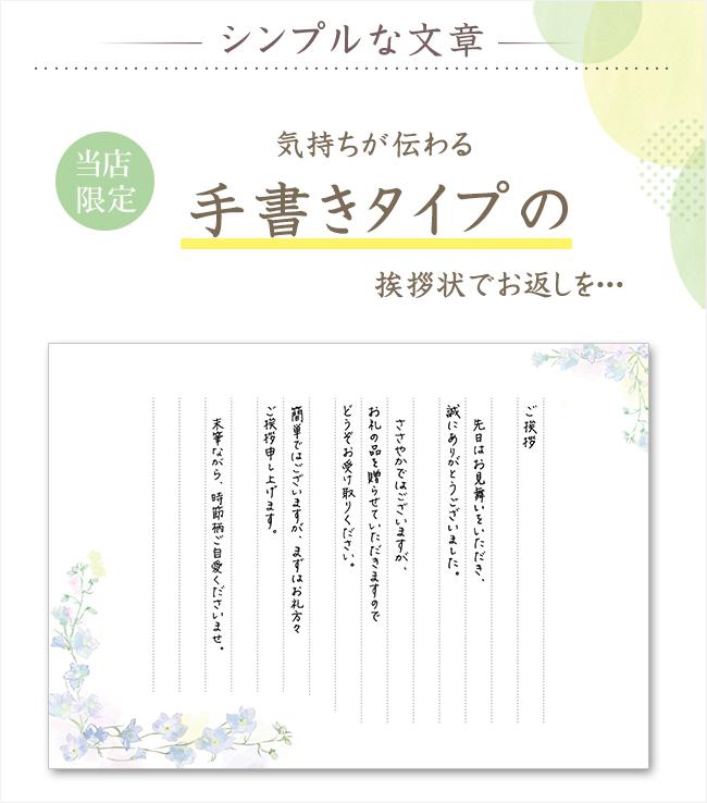 便箋タイプ・シンプルな文章(快気祝いお見舞い返し用挨拶状)
