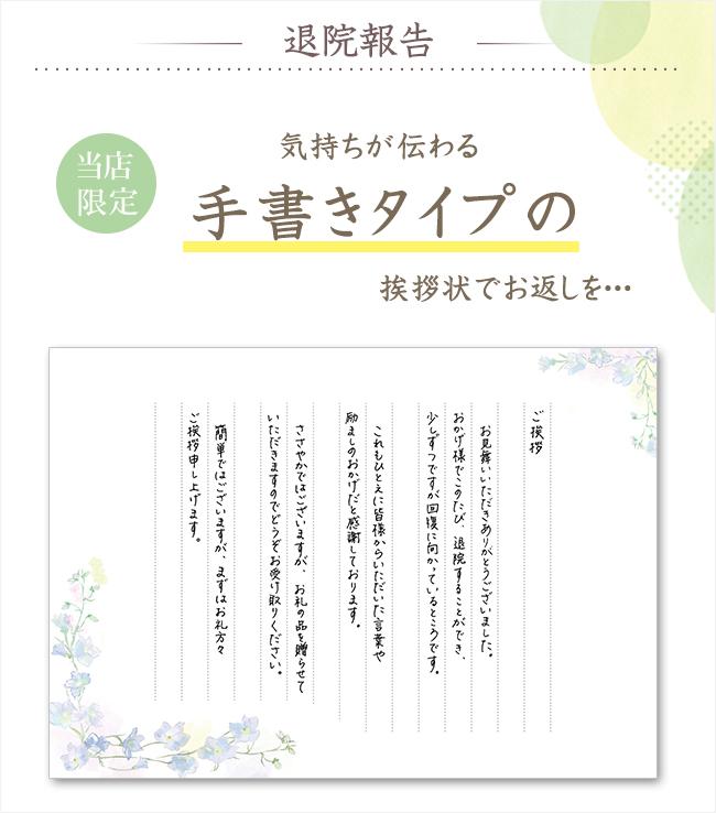便箋タイプ・退院報告(快気祝いお見舞い返し用挨拶状)