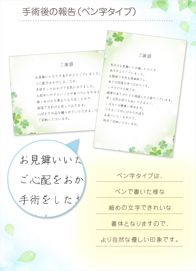手術後の報告(快気祝い用挨拶状カード)