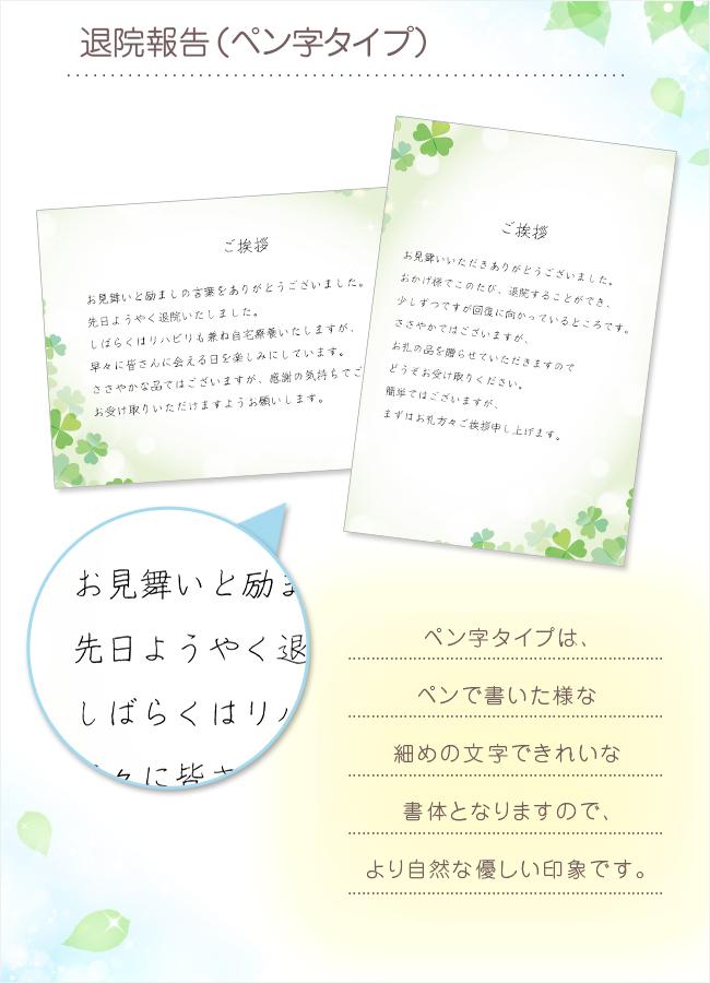 退院報告(快気祝い用挨拶状カード)