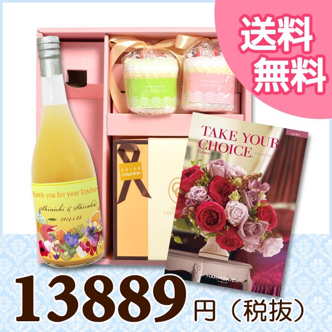 BOXセット バームクーヘン&プチギフト (カタログ10800円コース)
