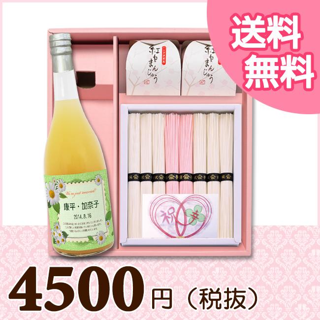 BOXセット 祝麺&紅白まんじゅう (カタログなしコース)