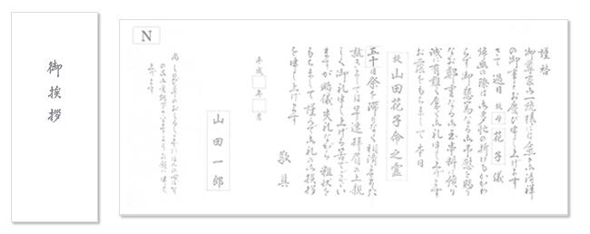 香典返し用オリジナル挨拶状(巻紙・封筒2点セット) N.神道