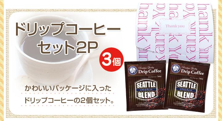 ドリップコーヒーセット2P