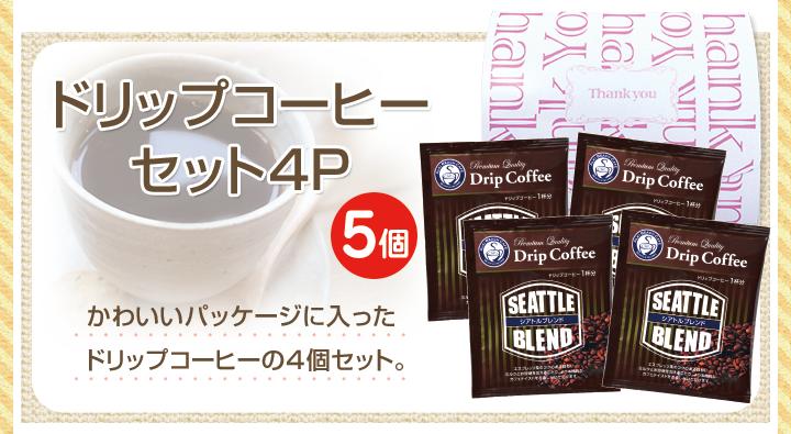 ドリップコーヒーセット4P
