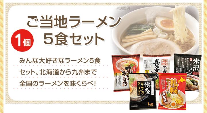 ご当地ラーメン味くらべ乾麺5食