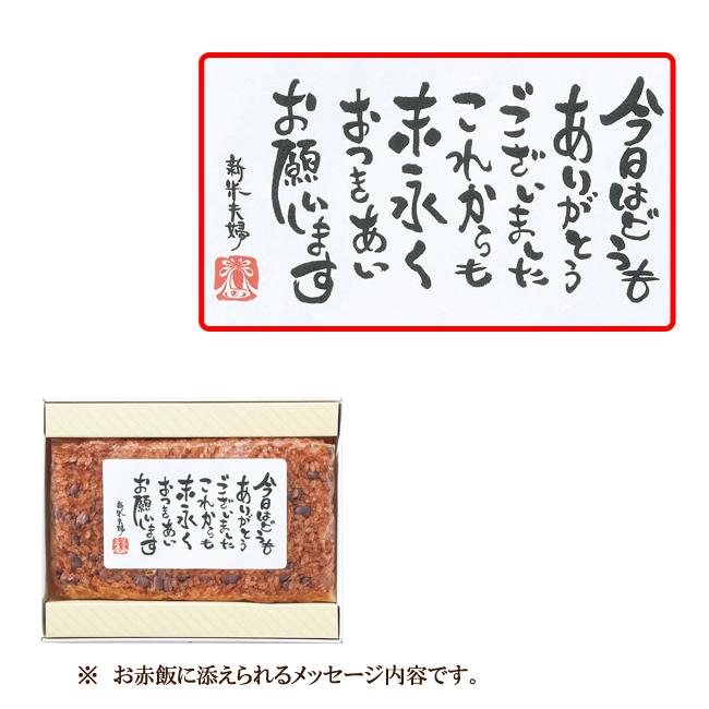 新米夫婦 No.8(お茶碗2~3杯分)