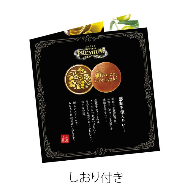 匠菴謹製 ミニたんす御進物「オリーブ de どら焼き」Premium No.50