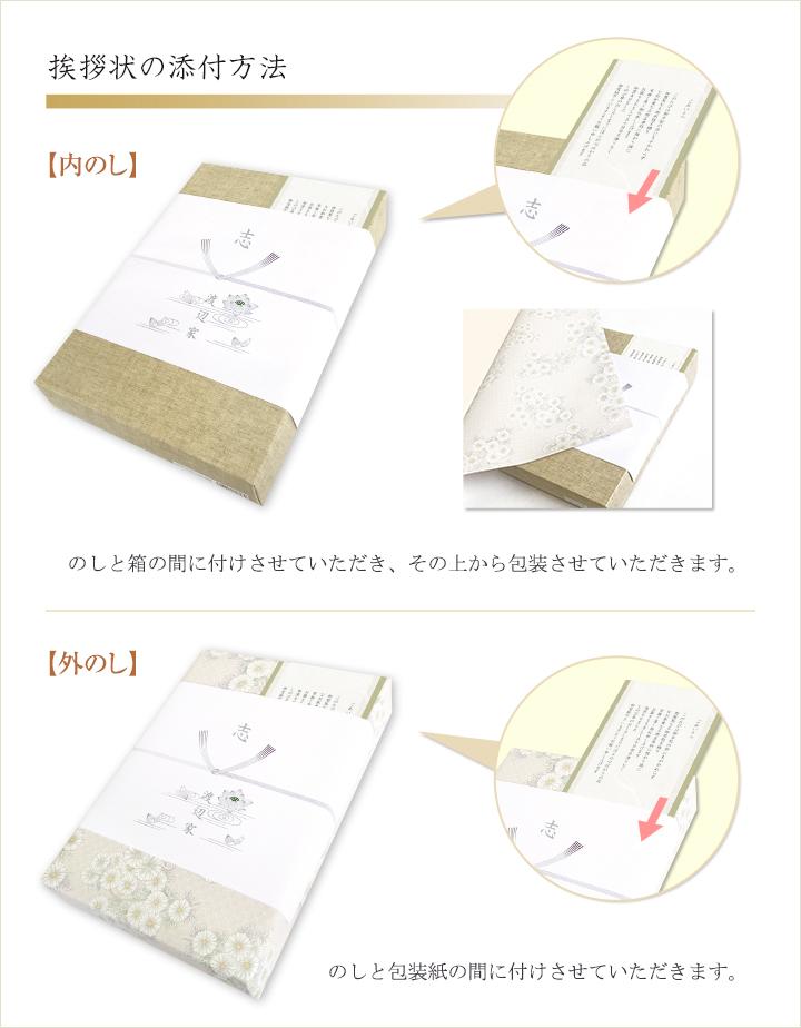 神式・カードタイプ(香典返し用挨拶状)