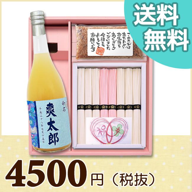 BOXセット 祝麺&赤飯(180g) (カタログなしコース)