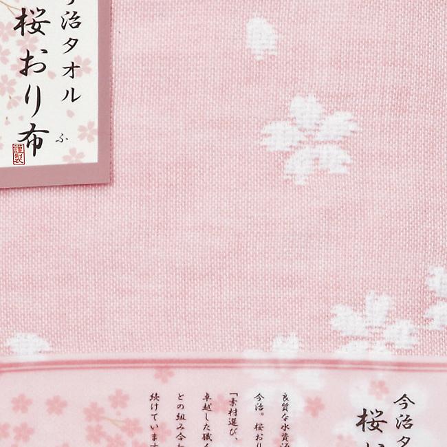 桜おり布 タオルセット No.25 (ピンク)