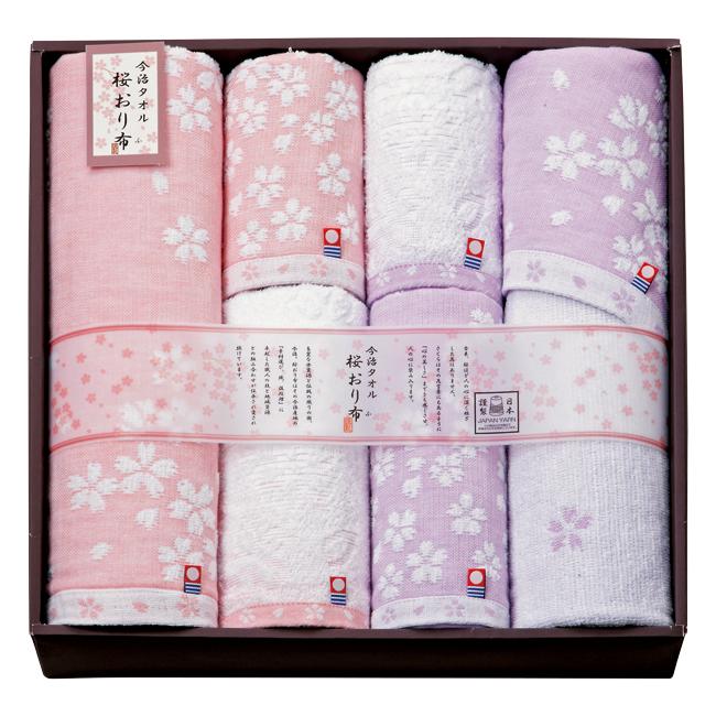 桜おり布 タオルセット No.80