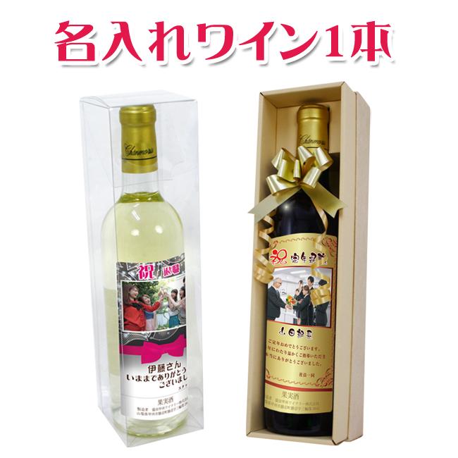 ワイン1本ギフト箱