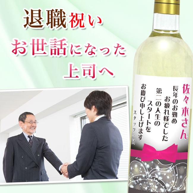 ワイン1本  ギフト箱入りラベル説明