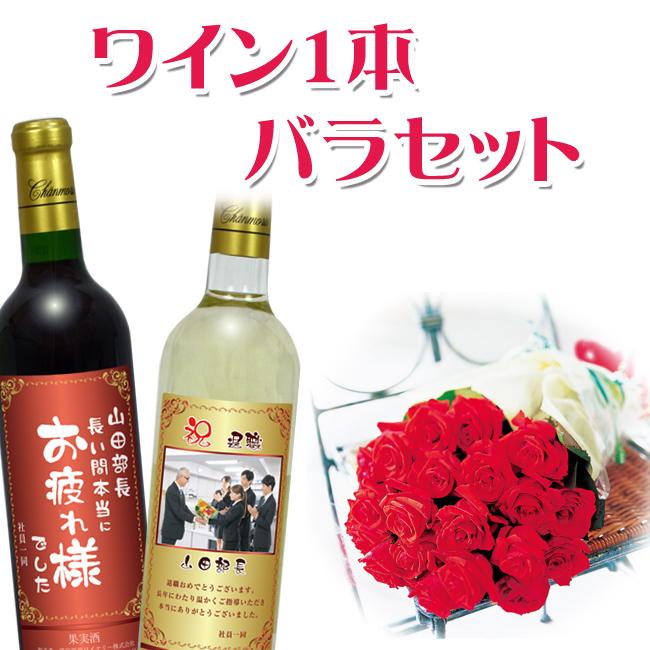 ワイン1本&バラ20本セット