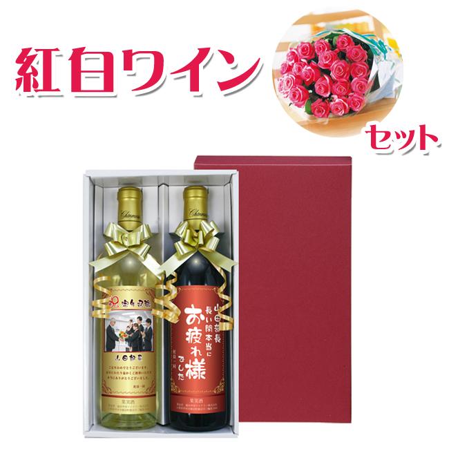 ワイン2本&バラ20本セット