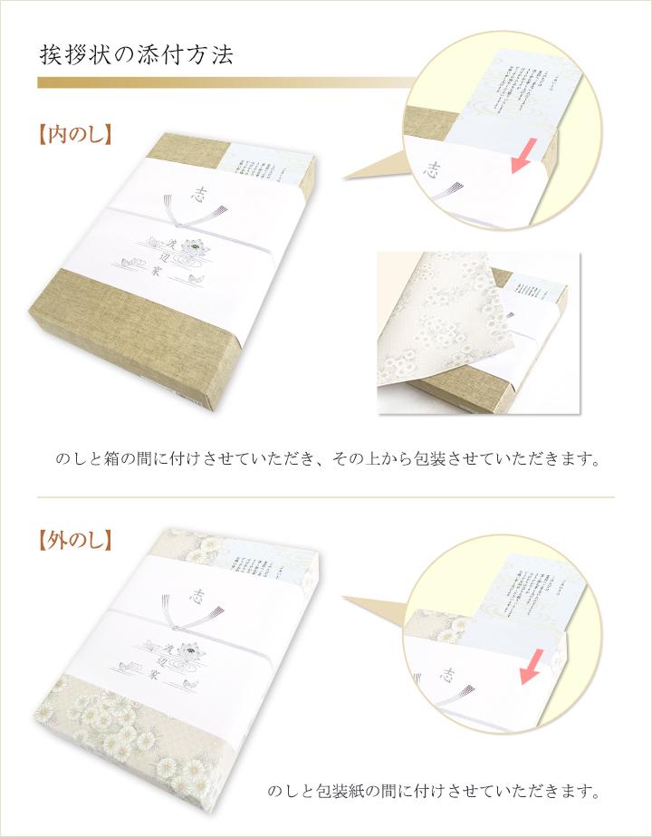 和柄・カードタイプ(香典返し用挨拶状)