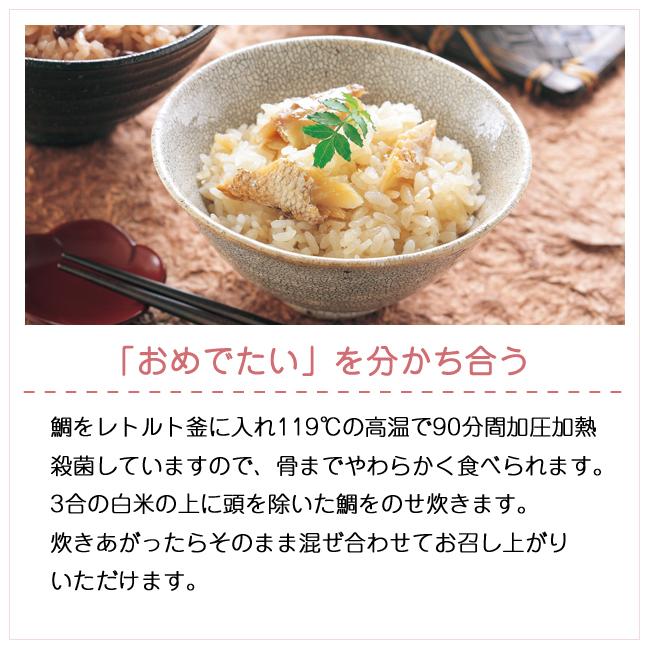新米家族(赤飯・鯛めし) ※2個以上で注文可能