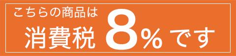 税率8%商品