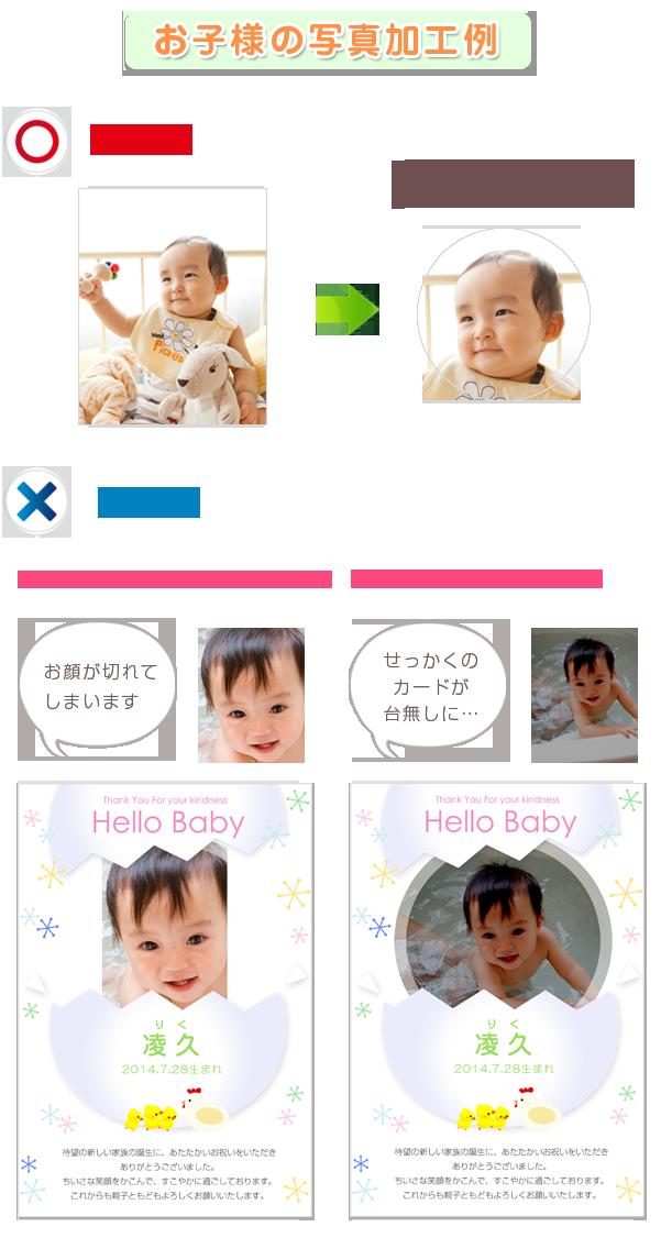 出産内祝い用挨拶状カード