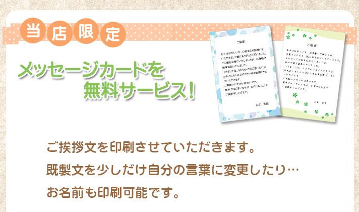 メッセージカードを無料サービス