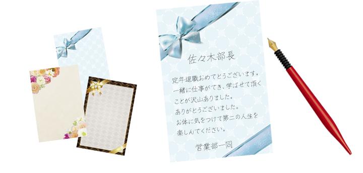 退職祝い用挨拶状カード文例