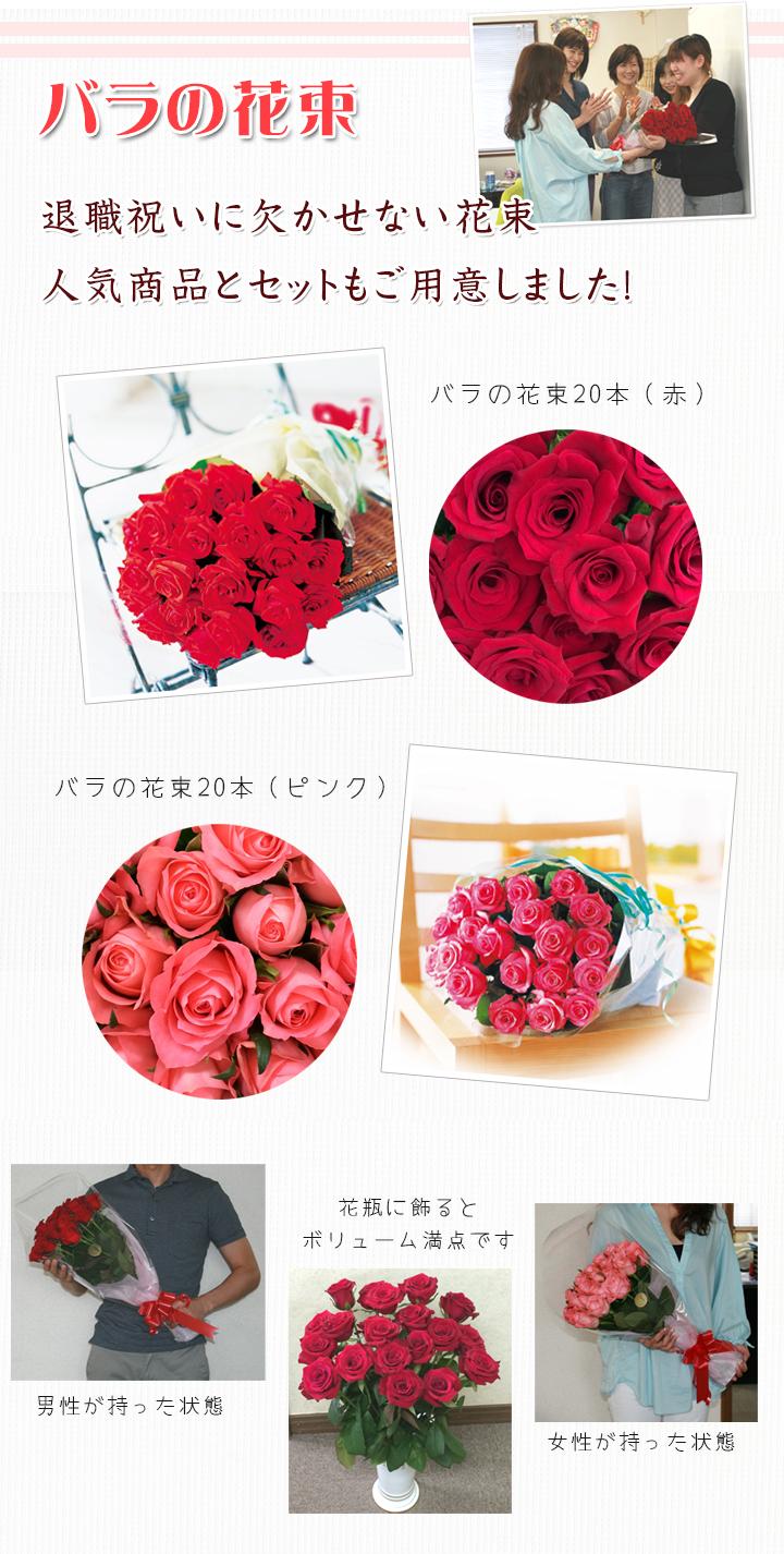 退職祝いに欠かせないバラの花束
