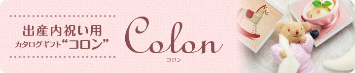 カタログギフト|コロン COLON
