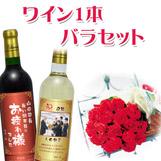 名入れワイン 1本ギフト箱入り&バラの花束セット・紙袋付