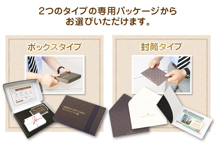 パッケージは2タイプからお選びいただけます。