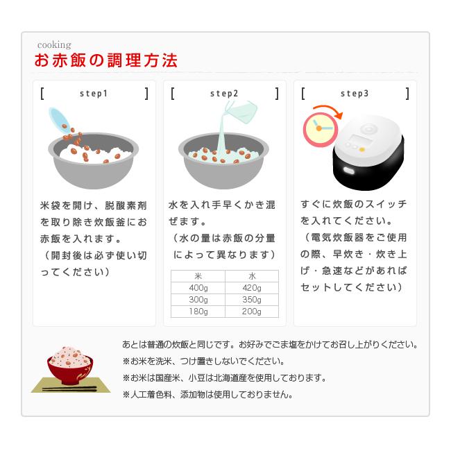 お赤飯調理方法